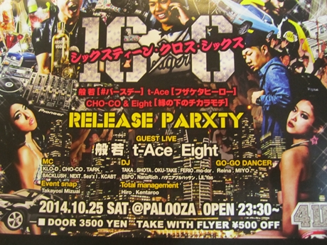 IMG_36462012_easter_kashiwa_easterkashiwa.jpg