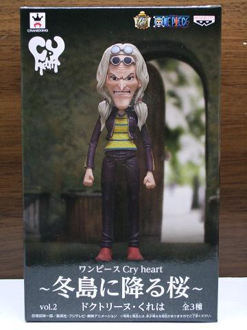 Cry heart~冬島に降る桜~vol.2「ドクトリーヌ・くれは」(1)