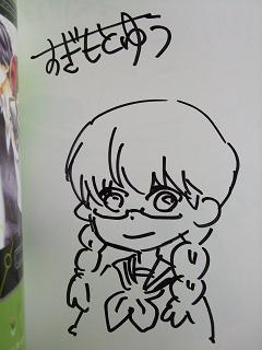 探偵アプリ(サイン本)