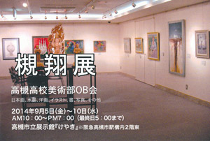 高槻高校美術部OB会blog01