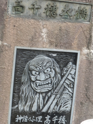高千穂峡大橋 2014 3・6