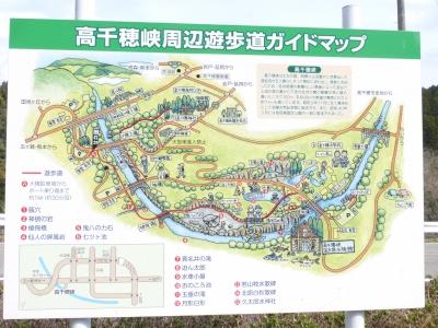 高千穂峡ガイドマップ 2014 3・6