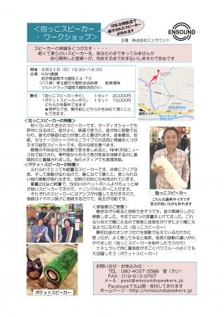 20140921スピーカー教室KAN薬舗
