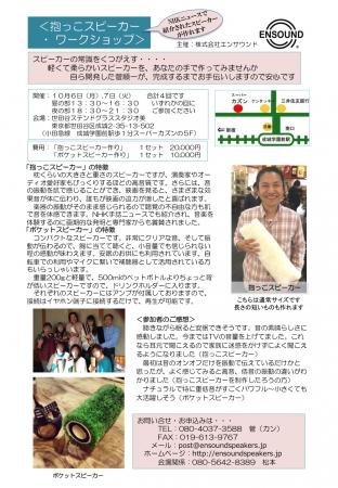 20141006スピーカー教室世田谷ステンドグラス