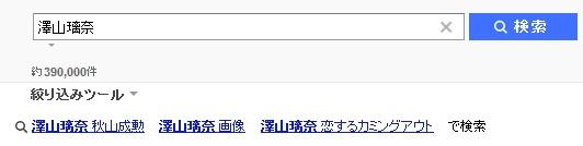澤山璃奈と秋山成勲の関係は?