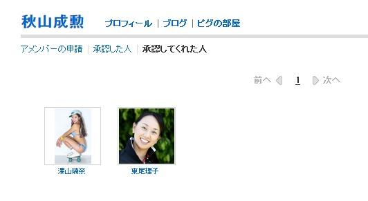 澤山璃奈と秋山成勲の仲が良い?