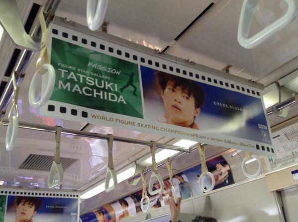 京急車両に掲載された町田樹の画像2