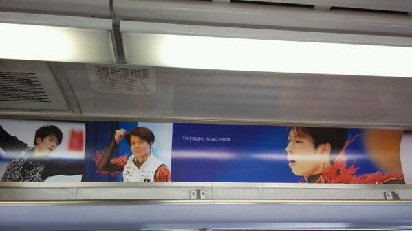 京急車両に掲載された町田樹の画像8
