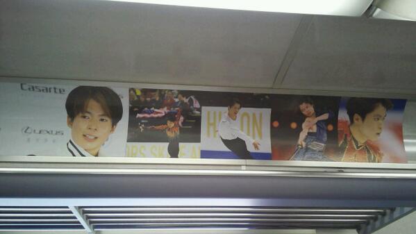 京急車両に掲載された町田樹の画像9