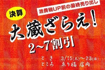 平成26年3月セール