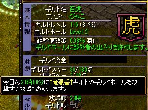百虎攻め(2.8)
