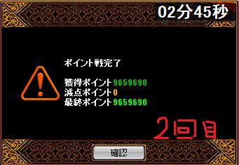 2.8分2回目(3人で)