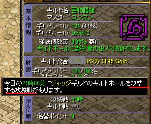 2014'4.19百物語組攻め!