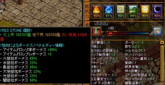 紅鯖もとうとう天地逆転(5.3)
