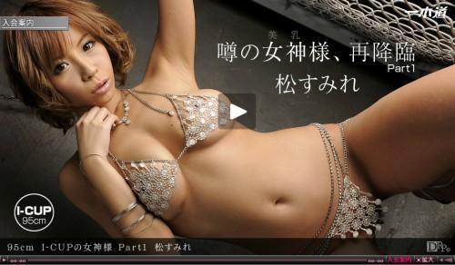一本道 : 松すみれ 「95cm I-CUPの女神様 Part1」