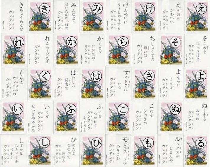 https://blog-imgs-66-origin.fc2.com/e/r/u/erutasocont/u113karuta.jpg