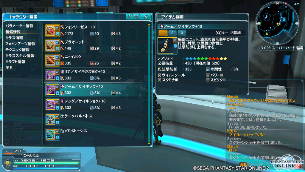 pso20141111_230530_001.png