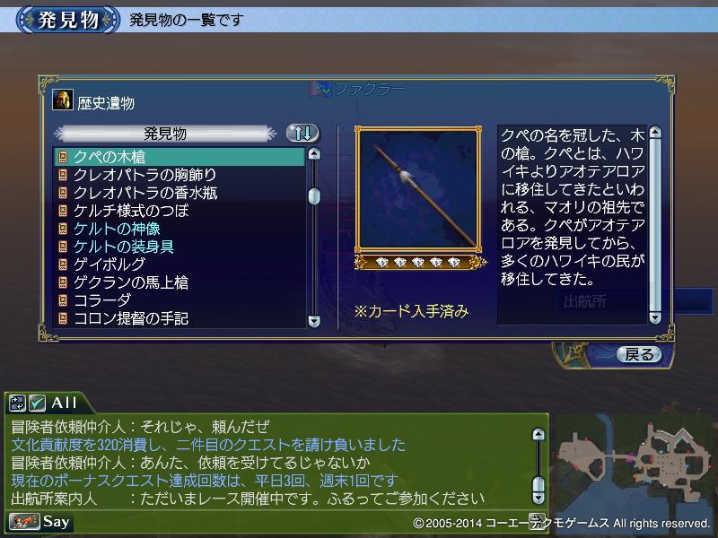 クペの木槍_4