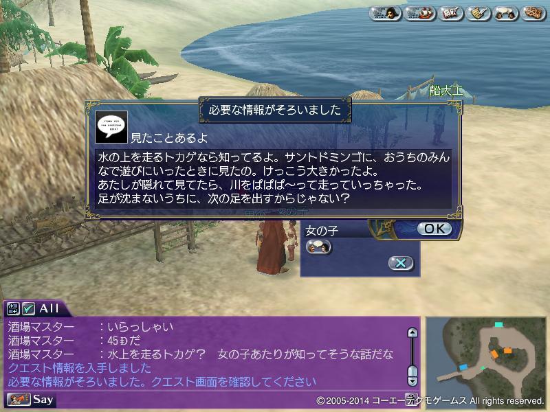 水上を走るトカゲ_2