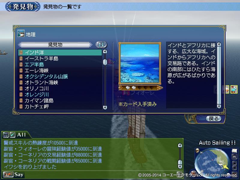 広大な海原_2