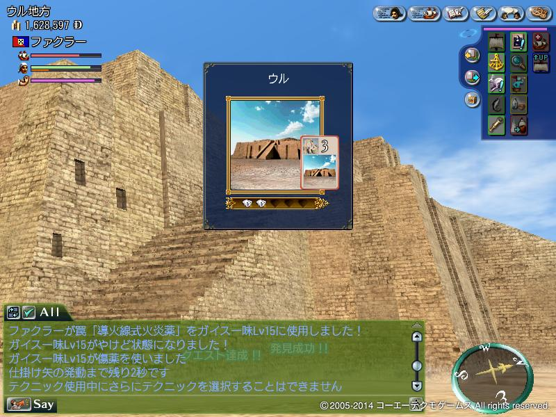 古代メソポタミアの都市_6