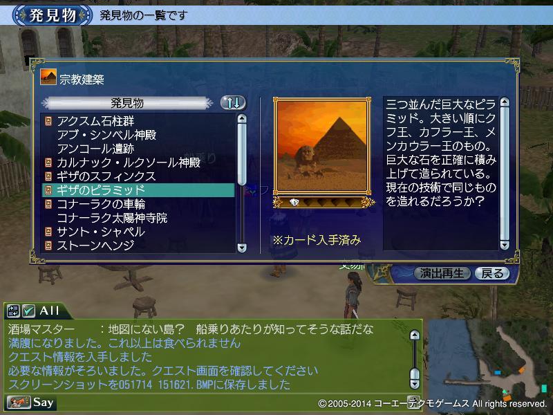 ギザのピラミッド調査_4