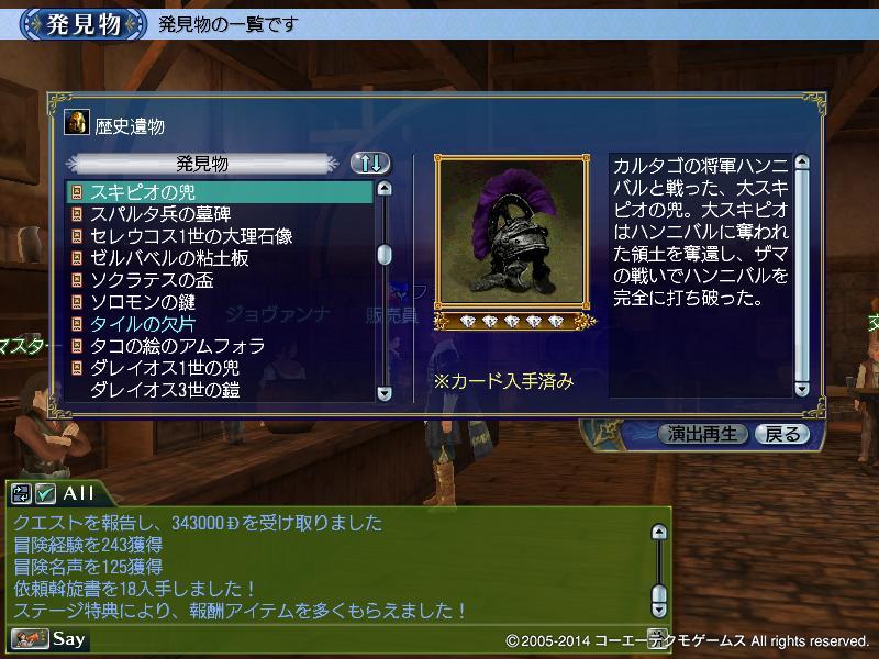 軍神対軍神_4