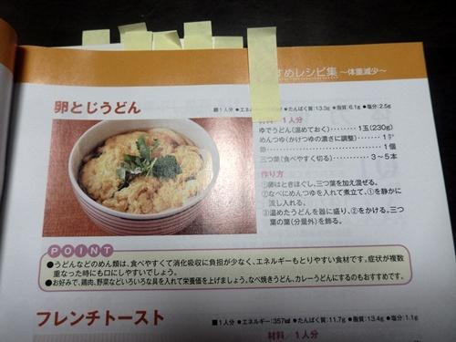 2014.8.28 2回目の料理 032
