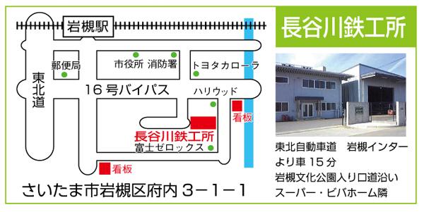 2014_3_30iwatuki_hasegawa_map.jpg