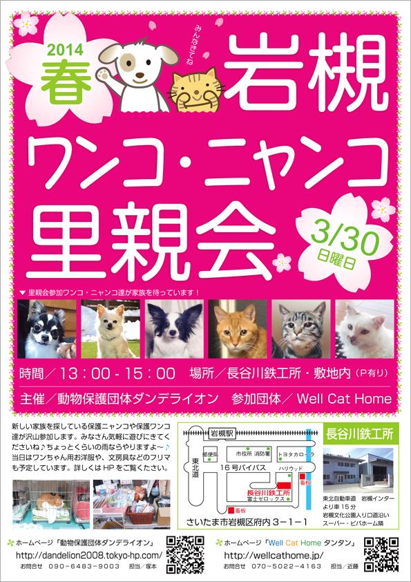 2014_3_30iwatuki_poster.jpg