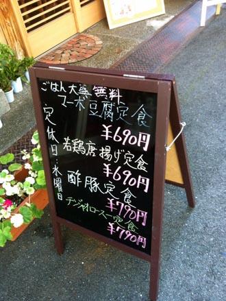 0911黒板