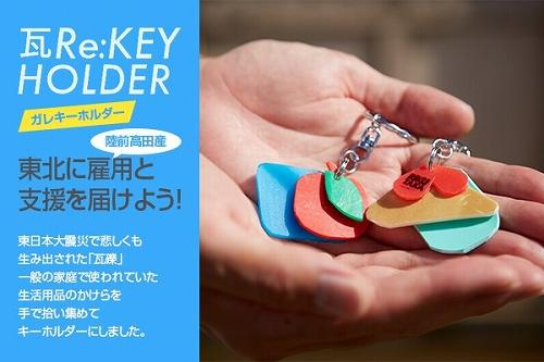 product_handmade_garekyholder1[1]
