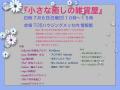 iyasinozakkaya_2014062202125596e.png