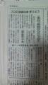 下野新聞さんに記事が掲載されました!