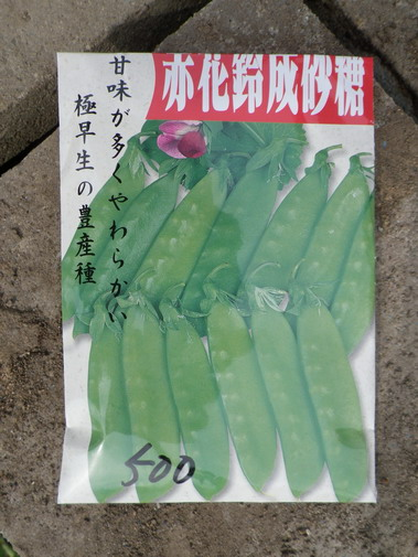 【赤花鈴成砂糖】袋