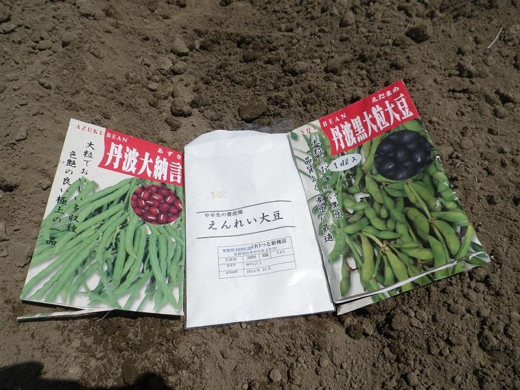 豆の種袋14_07_12