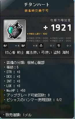無題titann