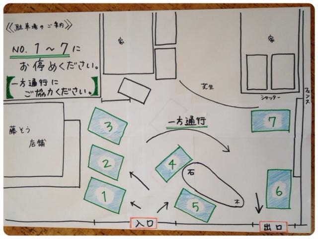 20130416駐車場位置図