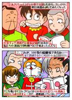 少女ギャグ漫画では最長記録、ついに完結