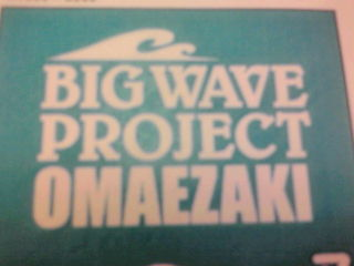 big wave project!