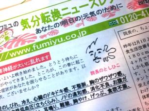 Fumiyunews