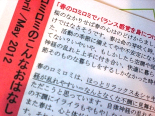 Fumiyunews3