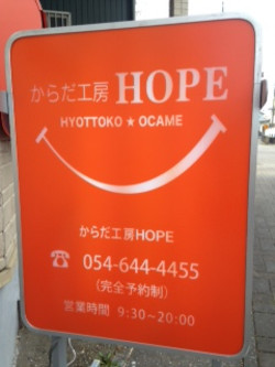 Hopefujieda3_2