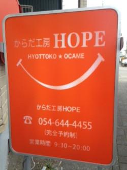 Hopefujieda3