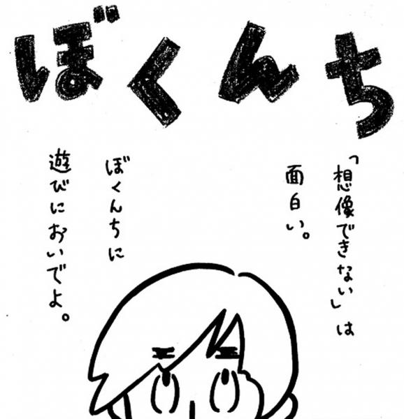 bokunchi_001.jpg