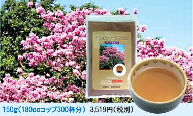 紫イペ茶(タヒボ茶)