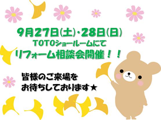 TOTOSRイベント告知26.9