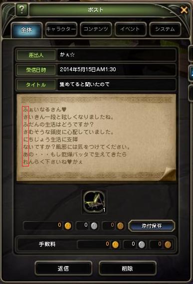 かぇちゃん_20140516