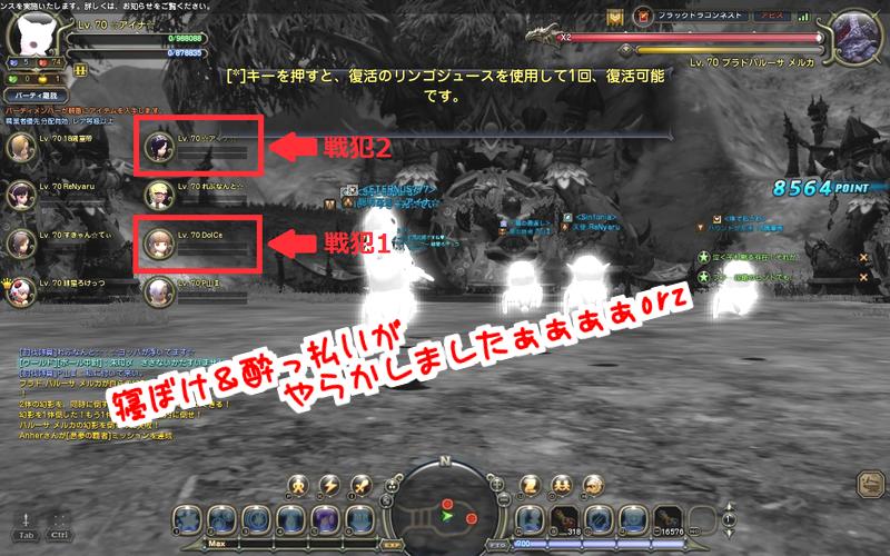 4R失敗_20140521