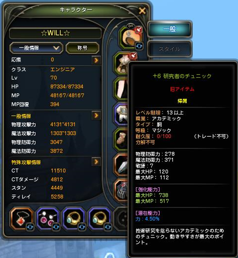 WILL装備_20140525